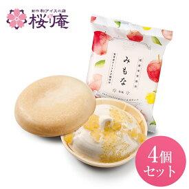 みもな 冬味 フロマージュアイス&りんご&ゆずソース【4個セット】