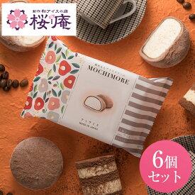 MOCHI MORE ティラミス6個セット【和と洋の素材をミックスした創作もちアイス】【ラッピング付き】【バレンタイン・ホワイトデー】