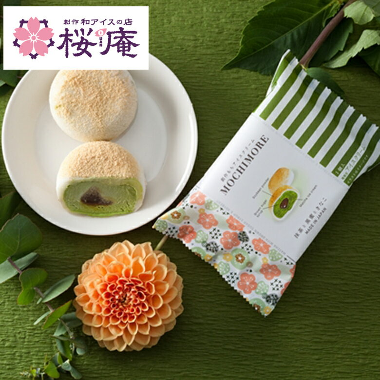 MOCHI MORE 抹茶と黒蜜ときなこ【和と洋の素材をミックスした創作もちアイス】