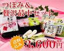 つぼみ&贅沢最中セット【7種・11個入り】【送料込】