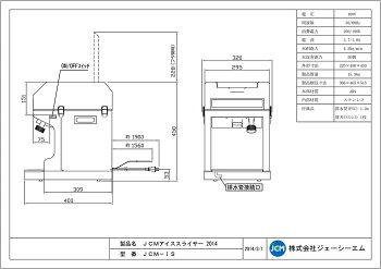 JCMキューブアイススライサー業務用カキ氷機電動JCM-IS