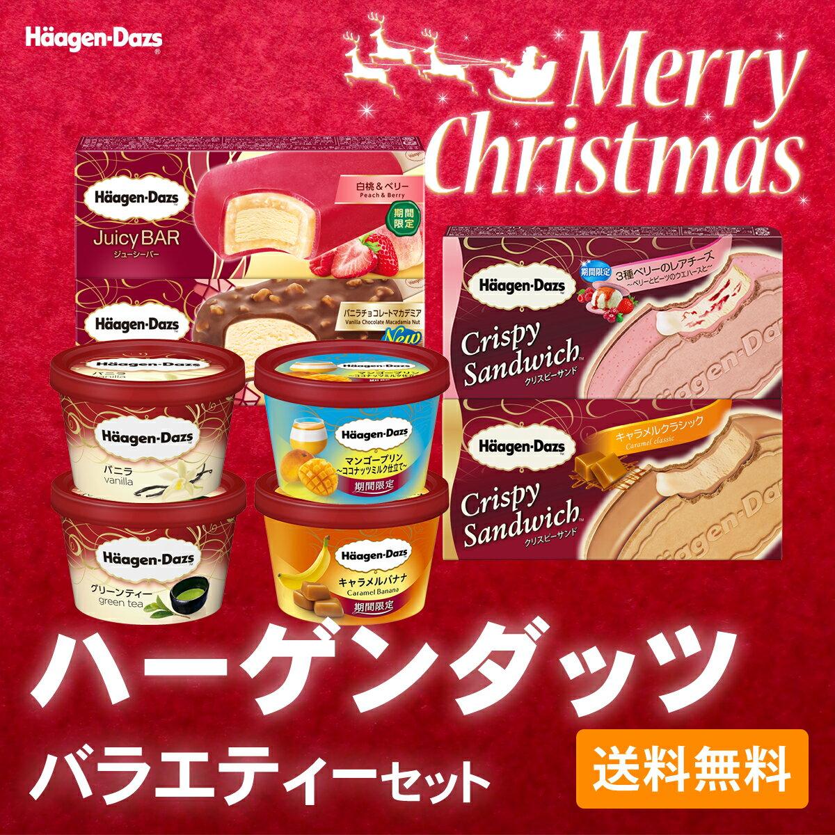 ハーゲンダッツ クリスマス ミニカップ4個 クリスピーサンド2個 ジューシー・クランチーバー セット 送料無料 お歳暮 クリスマス ギフト