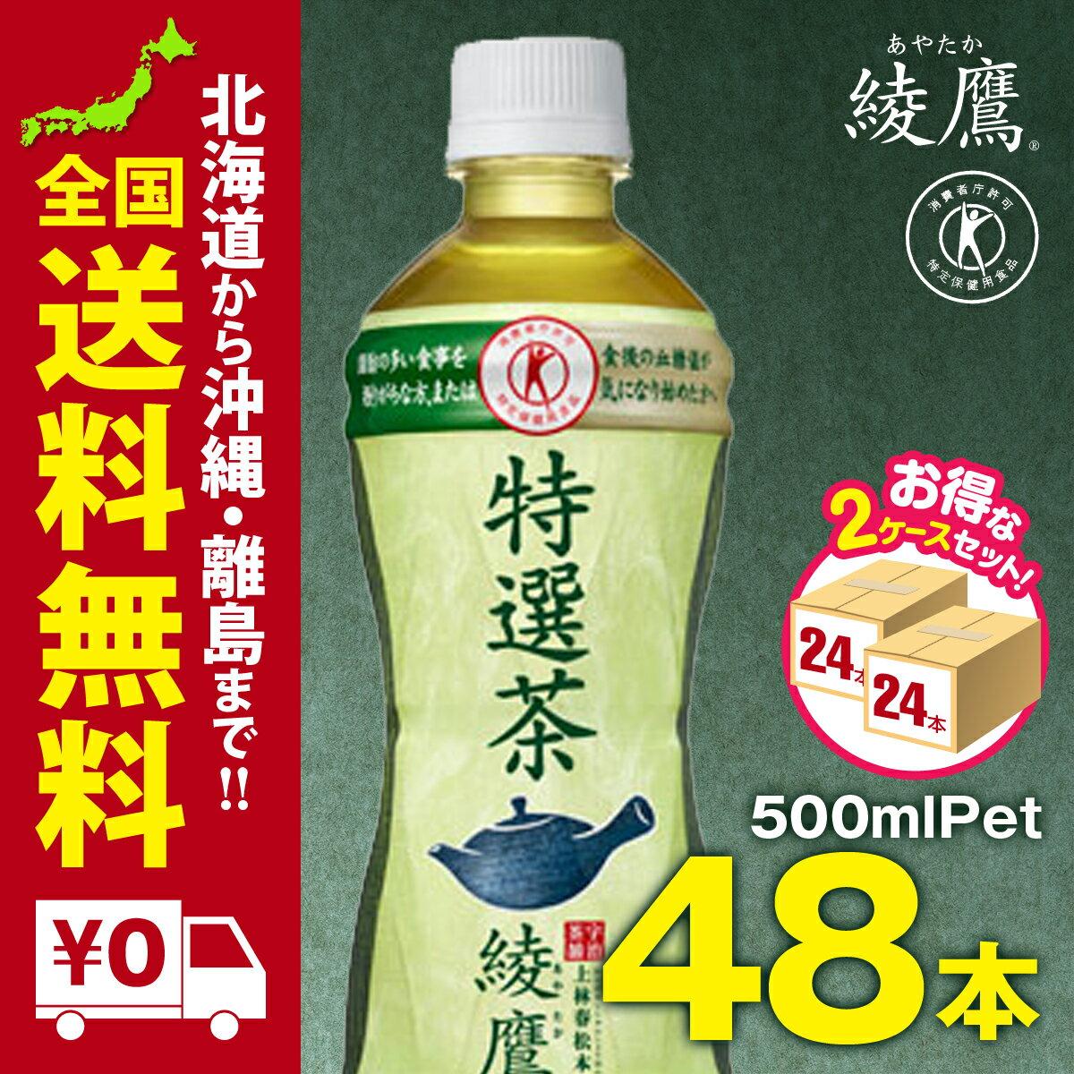 綾鷹 特選茶 PET 500ml 48本まとめ買いでさらにお得セット