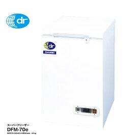ダイレイ社製 マイナス60度 超低温 スーパーフリーザー 70L DFM-70e