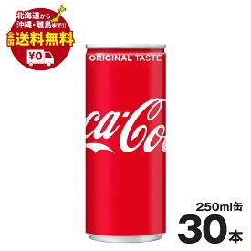 コカ・コーラ 250ml 缶 30本セット