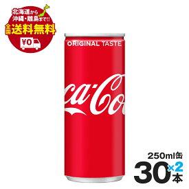 コカ・コーラ 250ml 缶 60本 まとめ買いでお得セット