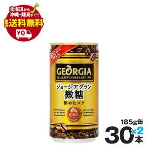 ジョージア グラン微糖 缶 185g 60本 まとめ買いでさらにお得セット