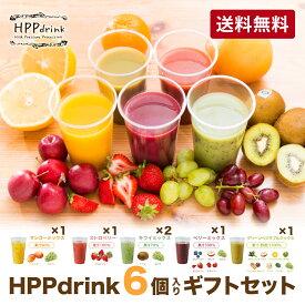 コールドプレス ジュース FOOD BOAT HPPdrink 6個入りギフトセット 健康 美容 ダイエット デトックス効果 美肌