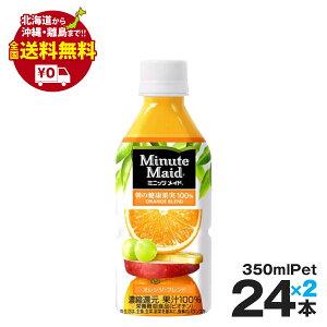 ミニッツメイドオレンジブレンド 350mlPET 48本 まとめ買いでお得セット