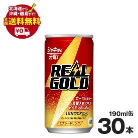 リアルゴールド リアルゴールド 190ml缶 30本セット