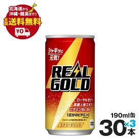 リアルゴールド リアルゴールド 190ml缶 90本セット