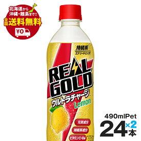 リアルゴールド ウルトラチャージ レモン PET 490ml 48本セットまとめ買いでさらにお得セット