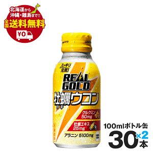 リアルゴールド牡蠣ウコン 100mlボトル缶 60本 まとめ買いでお得セット