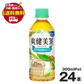 爽健美茶 PET 300ml 24本セット