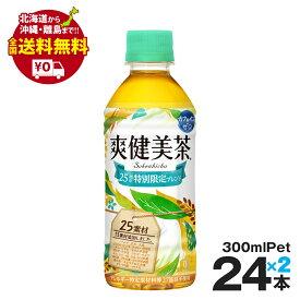 爽健美茶 PET 300ml 48本セットまとめ買いでさらにお得セット