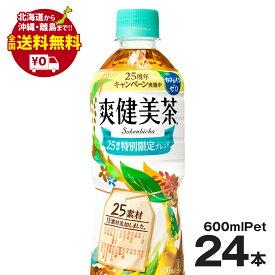 爽健美茶 PET 600ml 24本セット