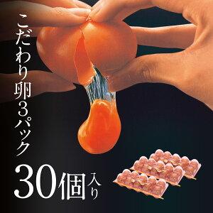 日本一こだわり卵 10個入り×3パック ここにしかないこだわりを養鶏場から直接お届け EG-30