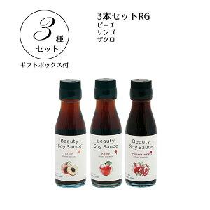 お歳暮におすすめ 3本セットRG(ギフトボックス付き)ビューティーソイソース フルーツ醤油 SHY-3RG