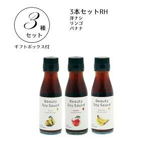 お歳暮におすすめ 3本セットRH(ギフトボックス付き)ビューティーソイソース フルーツ醤油 SHY-3RH