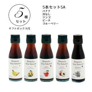 お歳暮におすすめ 5本セットSA(ギフトボックス付き)ビューティーソイソース フルーツ醤油 SHY-5SA