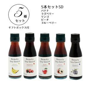 お歳暮におすすめ 5本セットSD(ギフトボックス付き)ビューティーソイソース フルーツ醤油 SHY-5SD