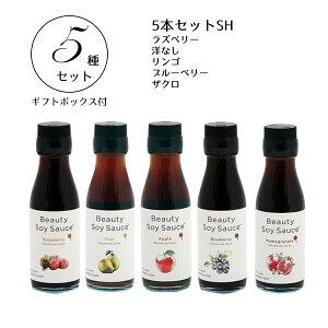 お歳暮におすすめ 5本セットSH(ギフトボックス付き)ビューティーソイソース フルーツ醤油 SHY-5SH