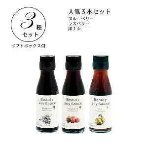 人気の3本セット(ギフトボックス付き)ビューティーソイソース フルーツ醤油 SHY-3NIN