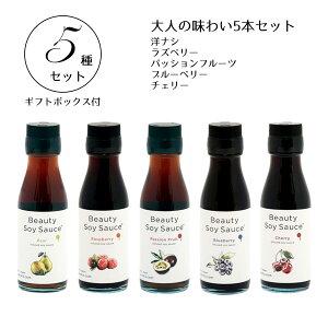 大人の味わい5本セット(ギフトボックス付き)ビューティーソイソース フルーツ醤油 SHY-5OTO