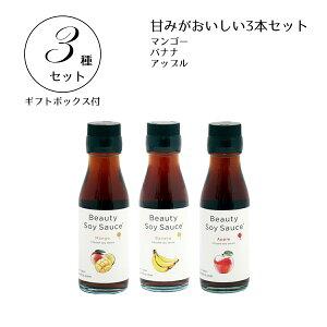 甘みがおいしい3本セット(ギフトボックス付き)ビューティーソイソース フルーツ醤油 shy-3swe