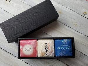 令和元年産 3品種 特別栽培米 食ベ比べセット(コシヒカリ・ミルキークイーン・みずかがみ)キューブ箱3個入りKY-3TK