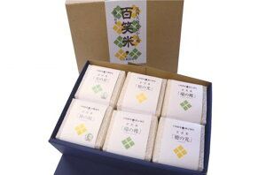 【新米入荷!】 令和元年産 「美味しい」「安全な」百笑米ギフトセット 有機栽培米・特別栽培米 K-6HYAKU