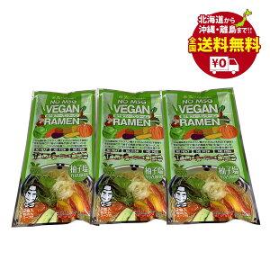 ヴィーガンラーメン ゆず塩 乾麺2食入り×3袋セット 送料無料 【クラタ食品】 KS-VY3