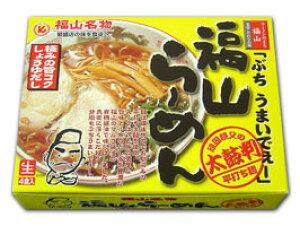 福山生4食 送料無料【クラタ食品】福山ラーメン生4食セット KS-FK4