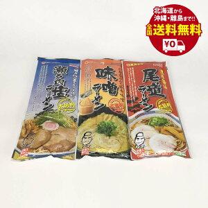 瀬戸内麺めぐり(尾道・味噌・塩)送料無料 【クラタ食品】乾麺2食入り3種セット KS−SOMSI