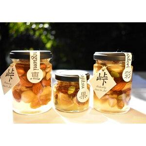 ナッツ・ドライフルーツの蜂蜜漬3種セット はちみつ漬け ナッツ ドライフルーツ ギフトBOX 熊野古道 生蜂蜜 ギフト SW-NDH-K3
