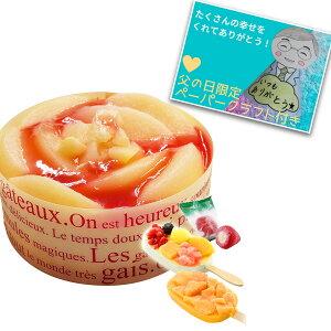 父の日クラフトが付いたスペシャルギフト ホールケーキ(冷凍) ホワイトピーチレアチーズケーキ4号 「リッチ果実バー」 2個 「新まるごと苺アイス」5個 セット 送料無料 プレゼント CKP-RC-CHI