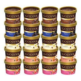 """ゴディバのチョコレート""""そのもの""""を楽しめるカップアイスクリームの詰め合わせ20個セット G-20"""