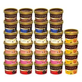 """ゴディバのチョコレート""""そのもの""""を楽しめるカップアイスクリームの詰め合わせ28個セット G-28"""