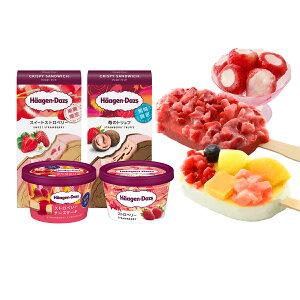 ホワイトディにおすすめ!個数限定 かわいい苺の詰め合わせ ハーゲンダッツ(ミニカップ2個・クリスピーサンド 1個)果実のしずく(リッチ果実バー3本・新まるごと苺アイス5個)HG-L