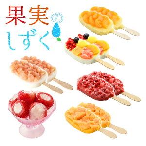 果実のしずく ダブルセット(リッチ果実バー10本・新まるごと苺アイス1個 rc-11