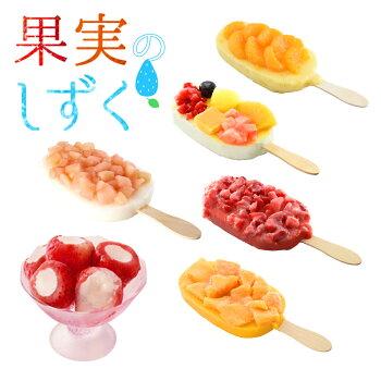 果実のしずくスタンダードセット(リッチ果実バー・新まるごと苺アイス)アイスギフトセット