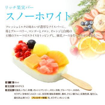 果実のしずくダブルセット(リッチ果実バー・新まるごと苺アイス)アイスギフトセット