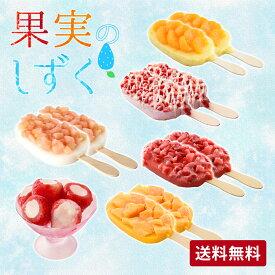 お中元 果実のしずく ダブルセット(リッチ果実バー10本・新まるごと苺アイス1個 rc-11