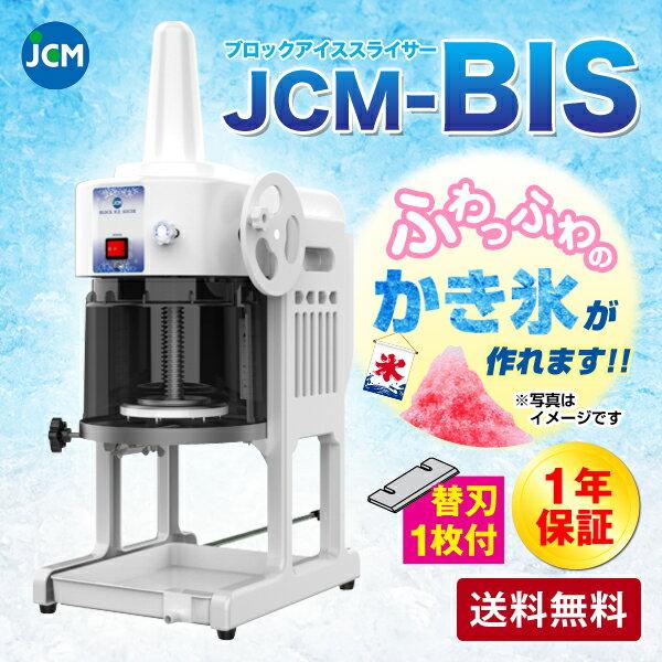 JCM ブロックアイススライサー 業務用 カキ氷機 電動 JCM-BIS