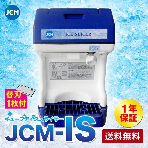 JCM キューブアイススライサー 業務用 カキ氷機 電動 JCM-IS