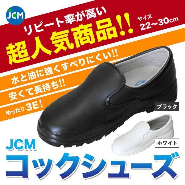 コックシューズ JCM 男女兼用 厨房シューズ 黒 白