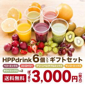 コールドプレス ジュース FOOD BOAT HPPdrink 6個入りギフトセット