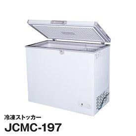 JCM社製 業務用 保冷庫 冷凍庫 197L 冷凍ストッカー JCMC-197 新品