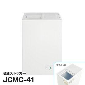JCM社製 業務用 保冷庫 冷凍庫 41L スライド冷凍ストッカー JCMC-41 新品
