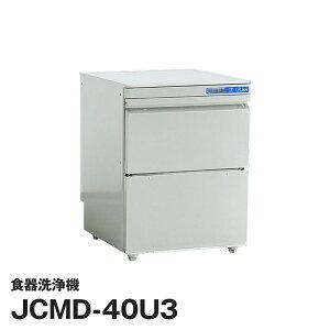 JCM社製 40ラック/時 業務用 食器洗浄機 JCMD-40U3 新品